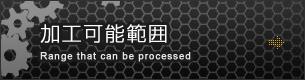 【ボタン】加工可能範囲